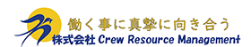 株式会社CrewResourceManagement